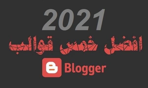 أفضل 5 قوالب بلوجر 2021   احترافية مجانا للتحميل