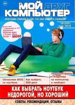 Читать онлайн журнал<br>Мой друг компьютер (№10 май 2016) <br>или скачать журнал бесплатно