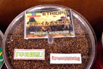 おすすめコーヒー:モカイルガチェフェ-量り売り