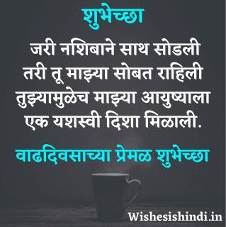 Best Happy Birthday Wishes in Marathi For Wife