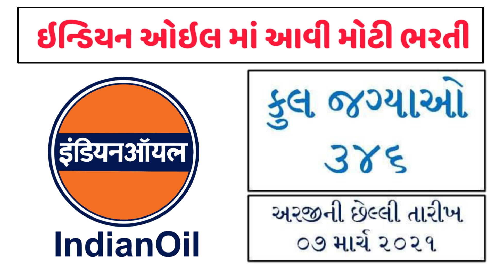 Indian Oil Corporation Limited Apprentice Recruitment Notification For 346 Post 2021