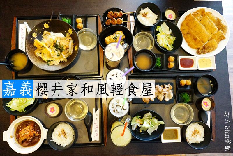 櫻井家和風輕食屋