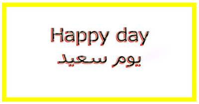 Happy day يوم سعيد