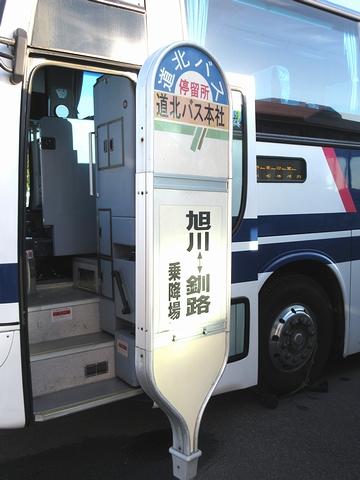 道北バス「サンライズ旭川釧路号」 道北バス本社バス停