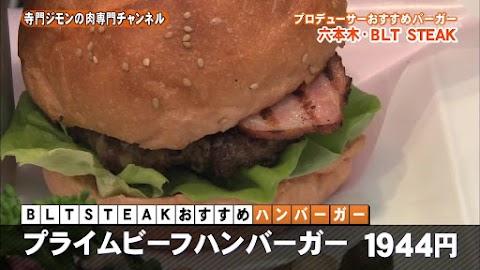 寺門ジモンの肉専門チャンネル #35 BLT STEAK ROPPONGI-20503.jpg