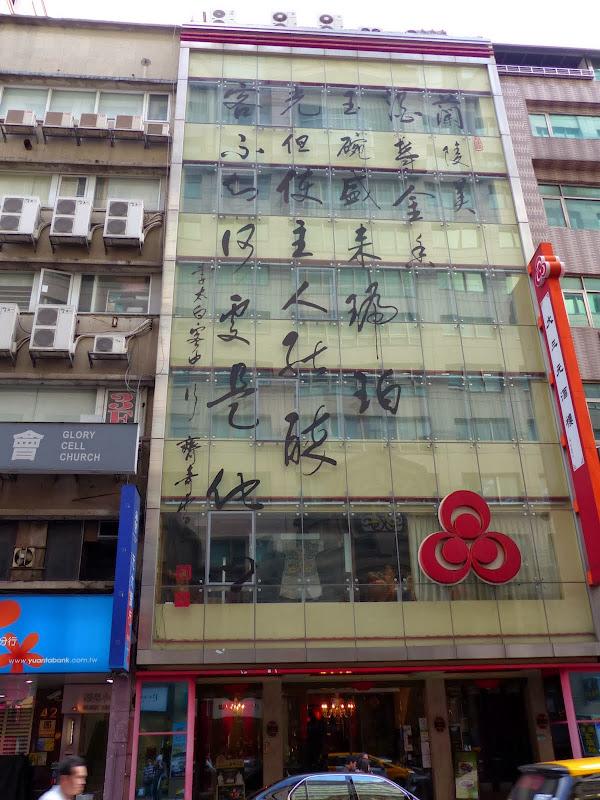 Taipei Zhong Shan Hall et Ximending - P1020687.JPG