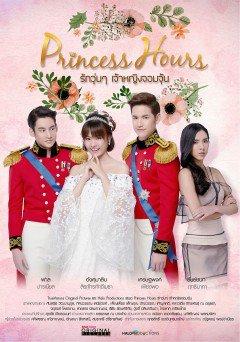 Hoàng Cung (Ver Thái) - Princess House Thailand 2017