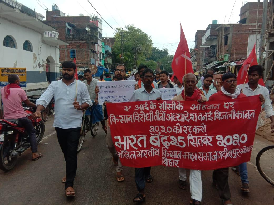 मार्च निकाल किसान विरोधी कृषि बिल के खिलाफ विरोध प्रदर्शन