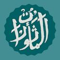 Al Ma'tsurat - Dzikir Pagi, Petang dan Tasbih icon