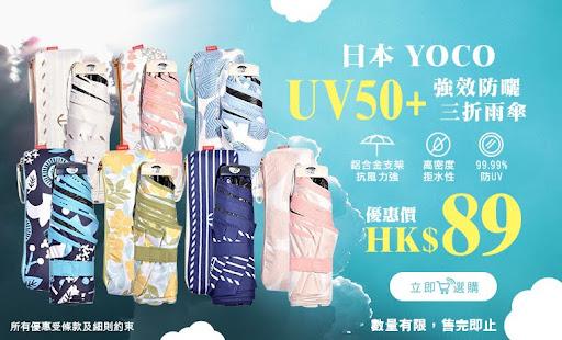 日本YOCO-UV50+強效防曬三折雨傘_760X460.jpg