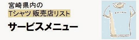 宮崎県内のTシャツ販売店情報・サービスメニューの画像