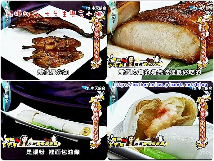 12 劉真推薦飯店港式下午茶