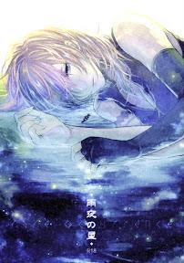 Amayo no Hoshi | A Star on a Rainy Night