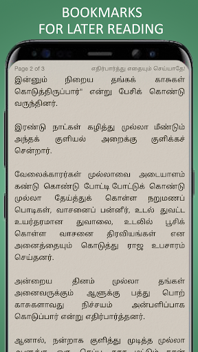 Mulla Stories in Tamil (Kids) - August Statistics on Google