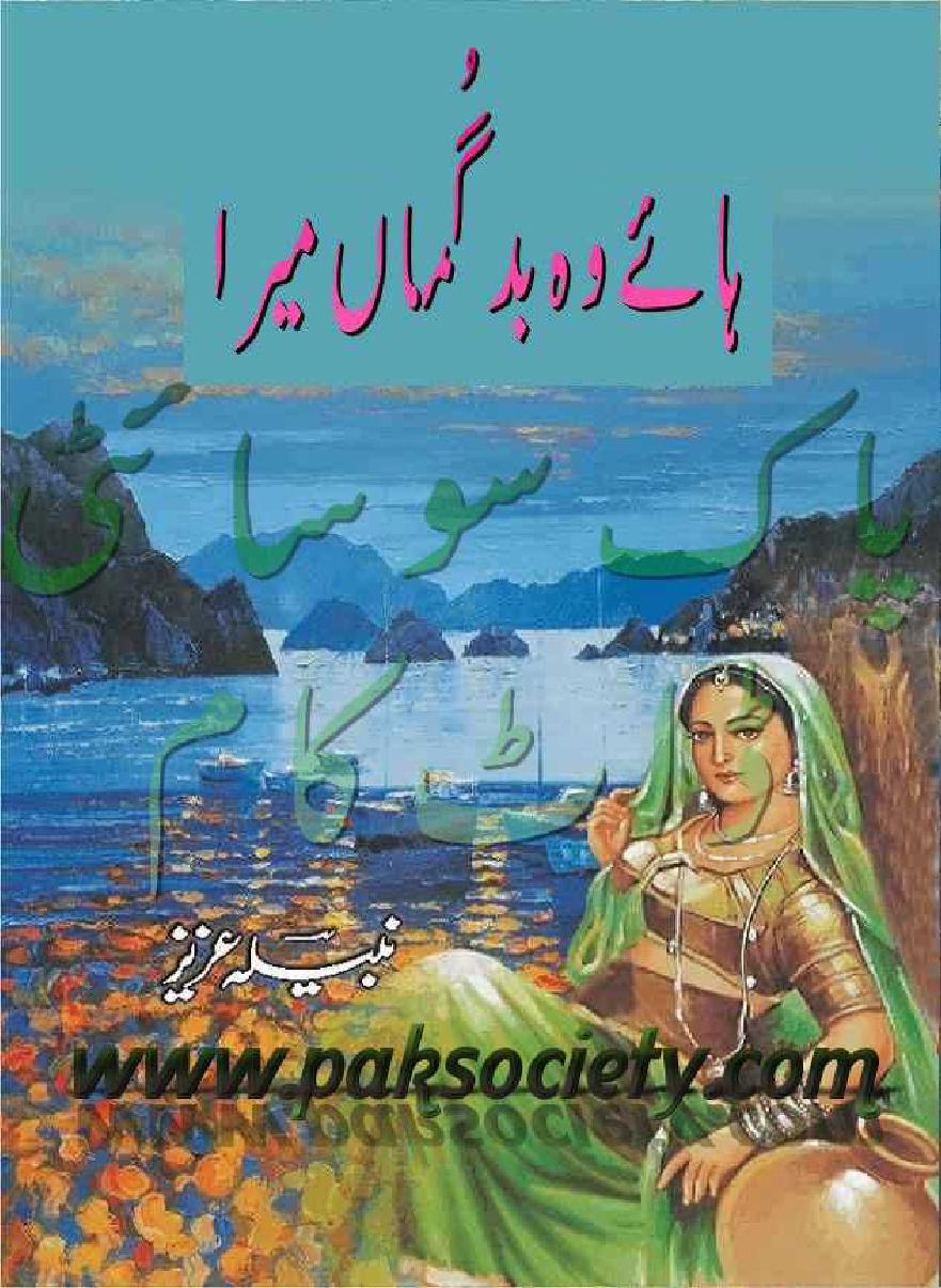 Haay Wo Bd gumaan Mera Complete Novel By Nabeela Aziz