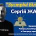 Ужгородців запрошують на зустріч із письменником Сергієм Жаданом