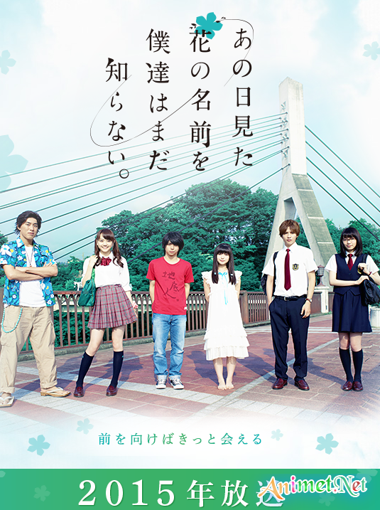 Anohana (Live Action) - Anohana: The Flower We Saw That Day | Ano hi mita hana no namae o bokutachi wa mada shiranai (2015)