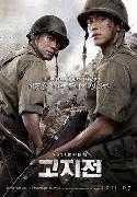 The Front Line 2011 - Mặt trận