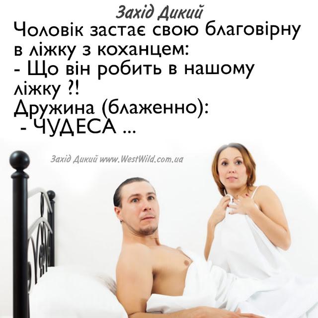 анекдоти про коханців