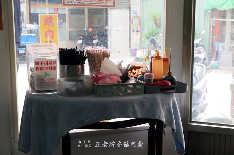 台中正老牌香菇肉羹