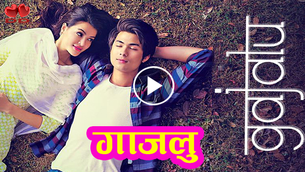 Gajalu | First Look | Anmol KC | Shreshti Shrestha