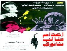 فيلم إعدام طالب ثانوي