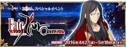 Fate/Zeroコラボ