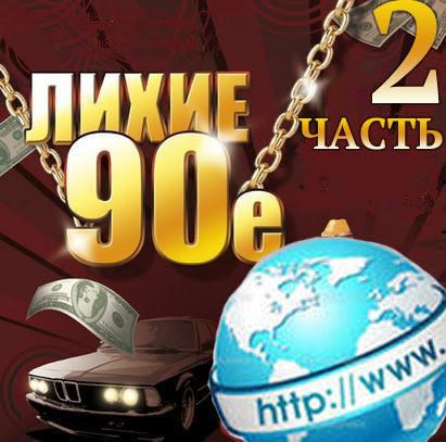 интернет2012: лихие 90-е и новые возможности