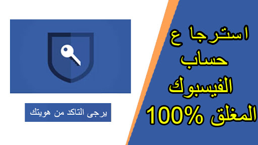 استرجاع حساب الفيسبوك المغلق