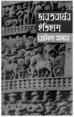 ভারতবর্ষের ইতিহাস (১০০০ সন থেকে ১৫২৬ সন) - রোমিলা থাপার