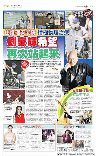 劉家輝希望再次站起來 住護理安老院 積極物理治療
