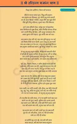 Bajrang Baan In Hindi Image Lyrics