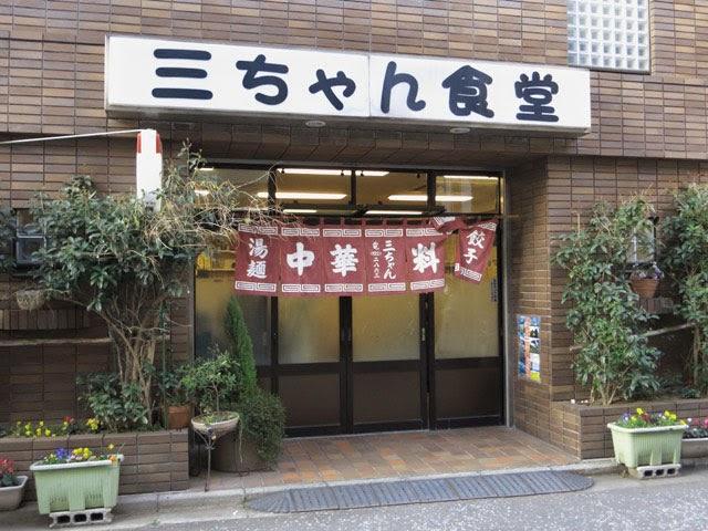 三ちゃん食堂@新丸子
