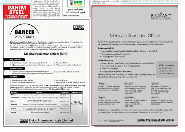 প্রথম আলো সাপ্তাহিক চাকরির পত্রিকা চাকরি বাকরি ৪ ডিসেম্বর ২০২০ - Prothom Alo Weekly Job news paper chakri bakri 4 december 2020