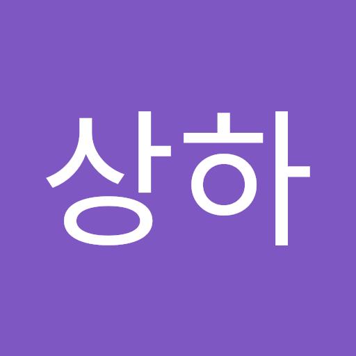 상하 하박