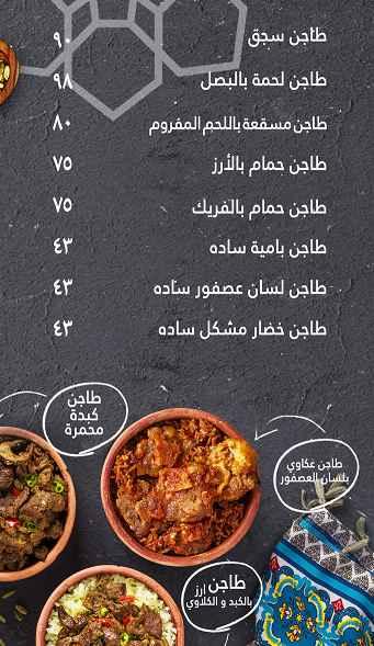 منيو مطعم ابو عمر 5