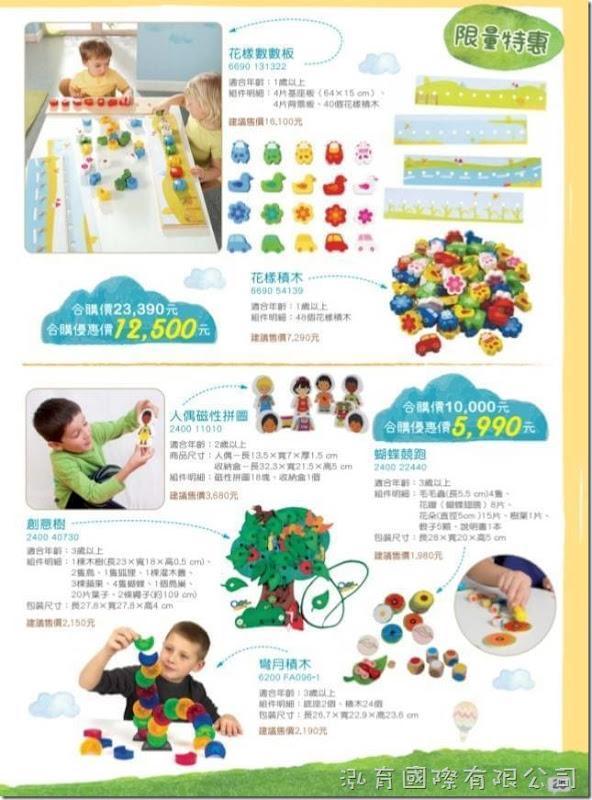 童心園 - 悠夏購物誌