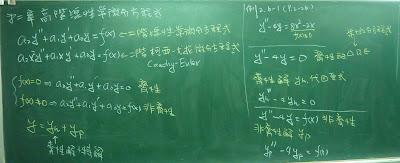 第二章高階線性常微分方程式