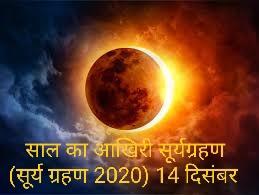 Surya Grahan 2020: अंतिम सूर्यग्रहण पर बनेगा गुरु चांडाल योग, 6 राशि के लिए परेशानी