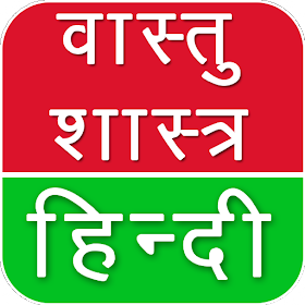 Vastu Shastra Tips Hindi