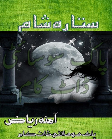 Sitara E Sham Complete Urdu Novel is writen by Amna Riaz Social Romantic story, famouse Urdu Novel Online Reading at Urdu Novel Collection. Amna Riaz is an established writer and writing regularly. The novel Sitara E Sham Complete Urdu Novel also