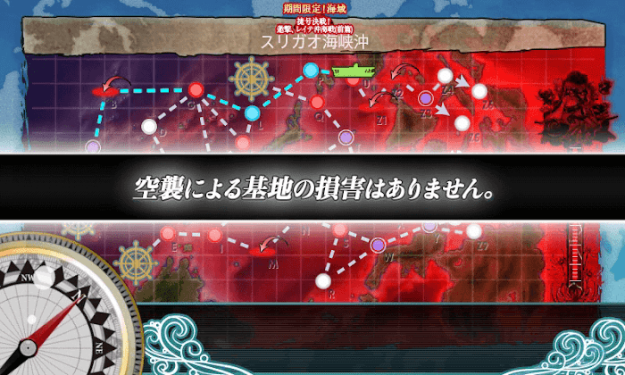 艦これ_2017年_秋イベ_E4_ギミック_2_21.png