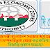 কর কমিশনারের কার্যালয়ে নিয়োগ বিজ্ঞপ্তি [Taxes Zone Job Circular 2021]