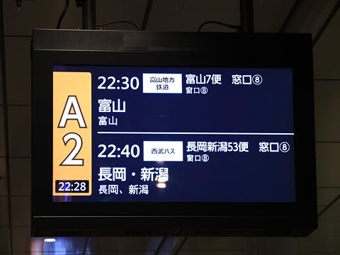 西武バス 長岡新潟線 1208 A2のりば案内