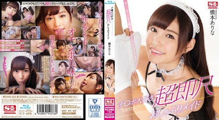 SNIS-854 Maid Who Loves Peenis, I Do My Best To Make Master Cum Hashimoto Arina