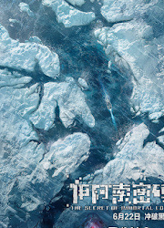 The Secret of Immortal Code China Movie