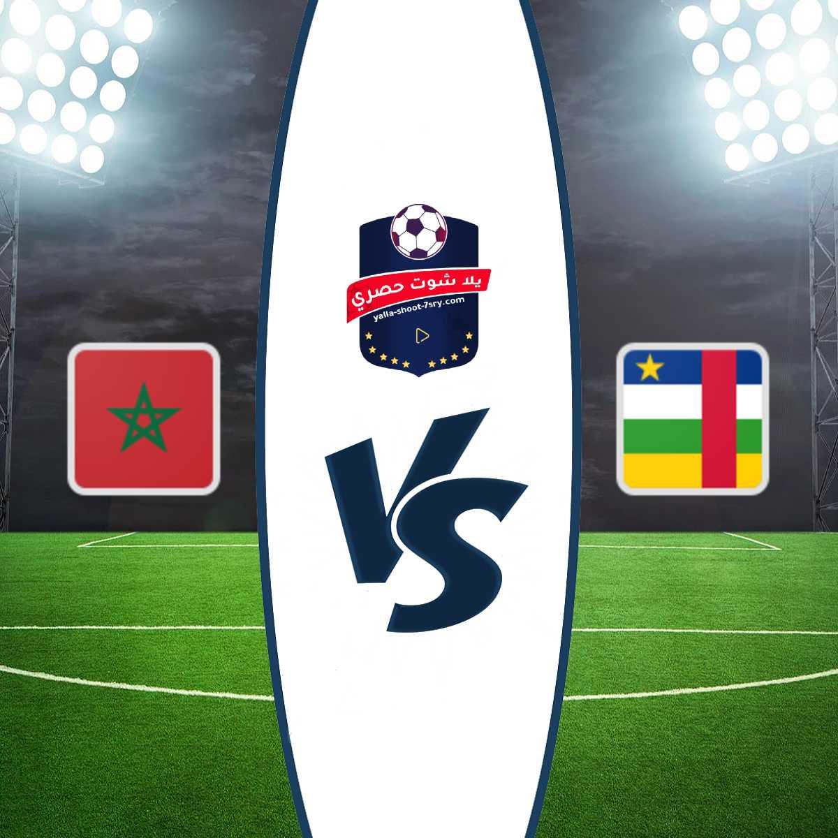 مشاهدة مباراة المغرب وجمهورية إفريقيا الوسطي