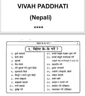 Vivah Paddhati Nepali (विवाह पद्धति नेपाली)