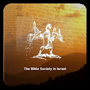 """התנ""""ך וחברה בישראל - Bible"""