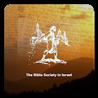 """התנ""""ך וחברה בישראל - Bible icon"""